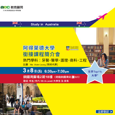 http://www.aecl.com.hk/?q=activities/University-of-Adelaide-College-seminar