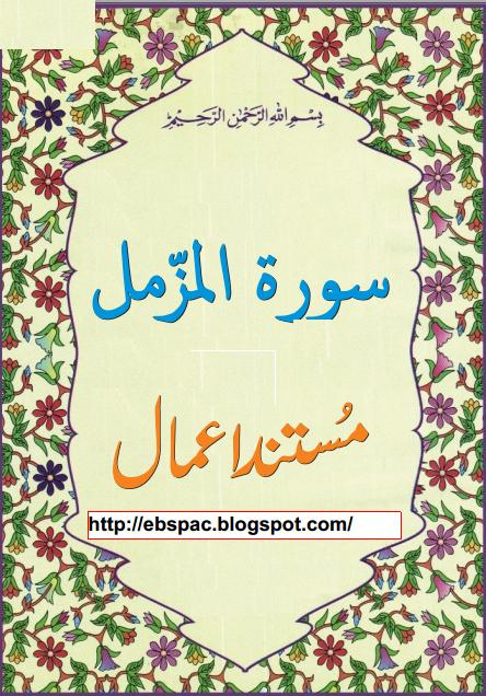 Aamal-Surah-Muzammil-book-in-pdf-free-download