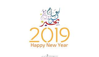رمزيات رأس السنة 2019 مكتوب عليها كل عام وانتم بخير