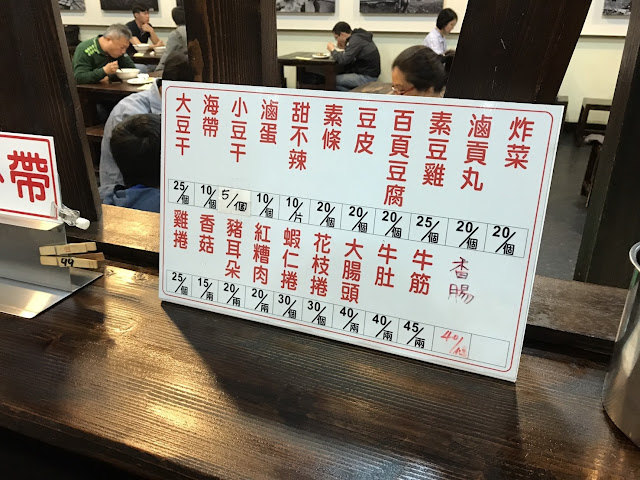 竹東邱排骨酥麵 菜單