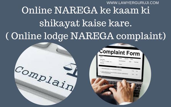Online NAREGA ke kaam ki shikayat kaise kare ( Online lodge NAREGA complaint)