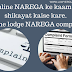 Online nrega ke kaam ki shikayat kaise kare-Online lodge complaint with nrega