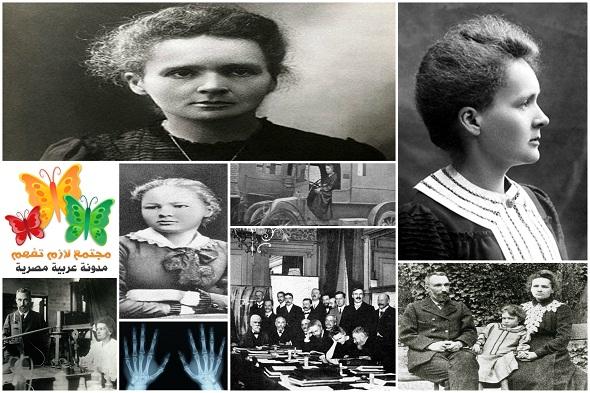 Marie-Curie-Biography-قصة-حياة-ماري-كوري