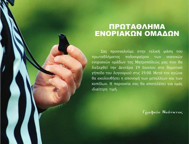 Τελικός αγώνας Πρωταθλήματος Ποδοσφαίρου ενοριακών ομάδων της Μητροπόλεως Αργολίδας