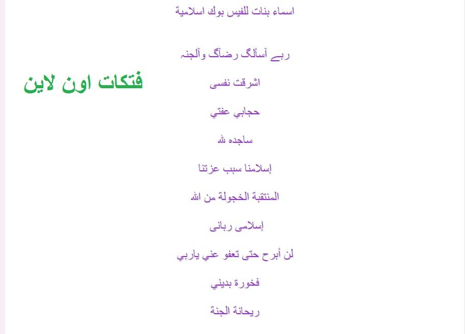 أكبر مجموعة أسماء بنات للفيس بوك عصرية روشه دلع إسلامية