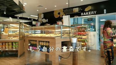 TOPS喫茶店