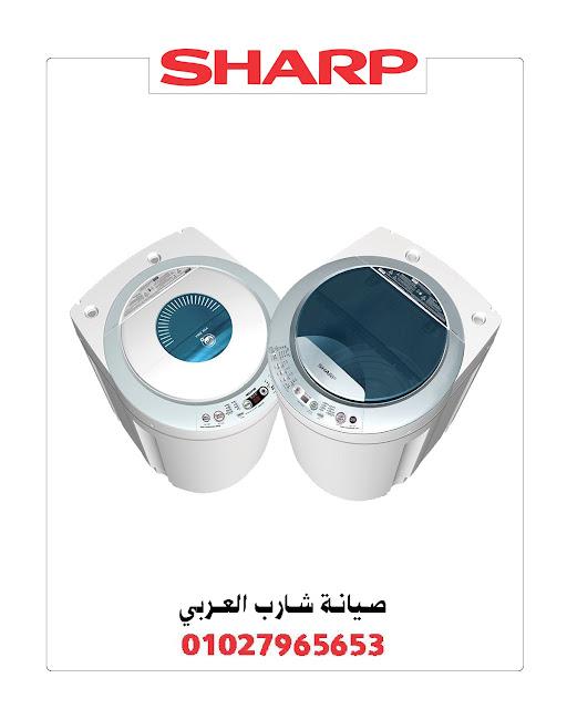 مركز صيانة غسالات شارب العربى المعتمد