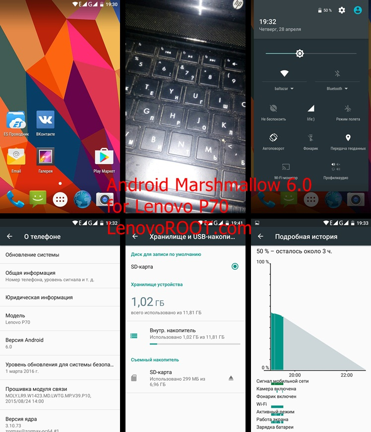Android Marshmallow 6 0 for Lenovo P70 - LenovoROOT com - Root Flash