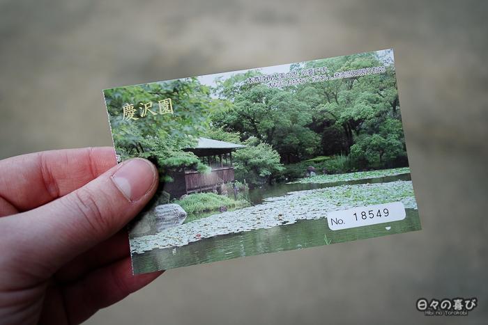 Billet du jardin Keitakuen, Tennôji, Osaka