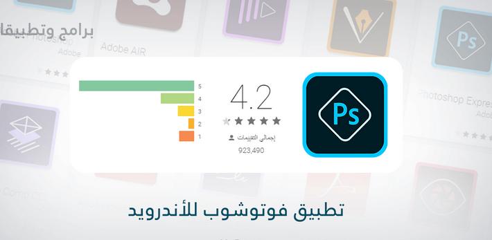 تحميل برنامج فوتوشوب للأندرويد مجاناً Adobe Photoshop Express
