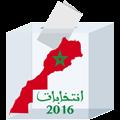 نتائج الانتخابات التشريعية المغرب 2016