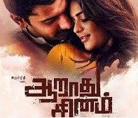 Announcement: Watch Aarathu Sinam (2016) DVDScr Tamil Full Movie Watch Online Free Download