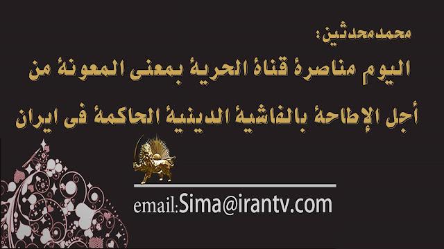 حملة جمع التبرعات والمساعدات لـ«قناة الحرية