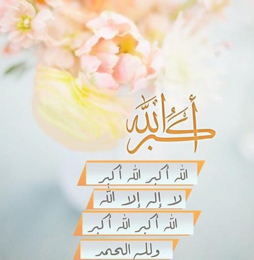 صور ورسائل تهاني عيد الفطر المبارك 2020 و بطاقة تهنئة بالعيد 1441 eid mubarak