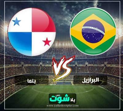 مشاهدة مباراة البرازيل وبنما بث مباشر اليوم 23-3-2019 في مباراة ودية