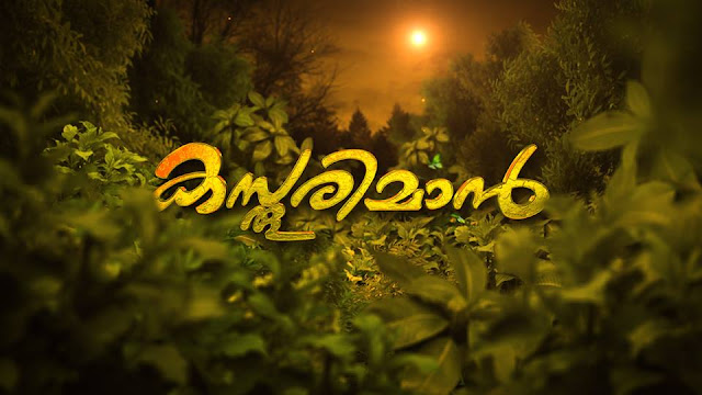 Kasthooriman -new TV serial on Asianet