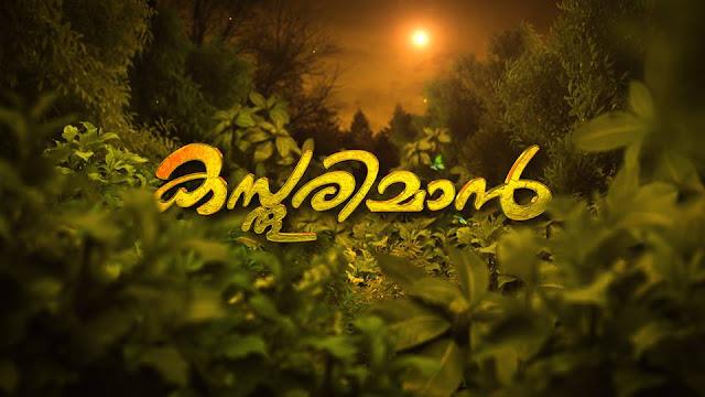 Kasthooriman -new TV serial on Asianet