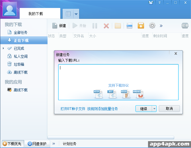 迅雷免安裝中文版下載