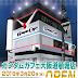 A New Gundam Café will Open on March 20th