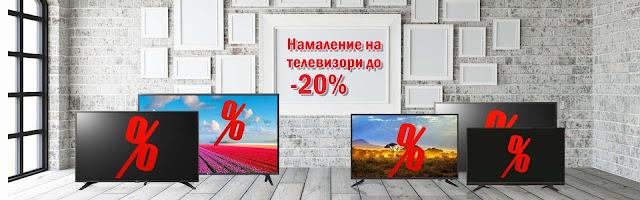 Разпродажба на Телевизори до -20% в homemax