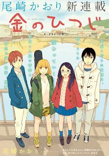"""Kaori Ozaki comienza un nuevo manga llamado """"Kin no hitsuji~The Golden Sheep"""""""