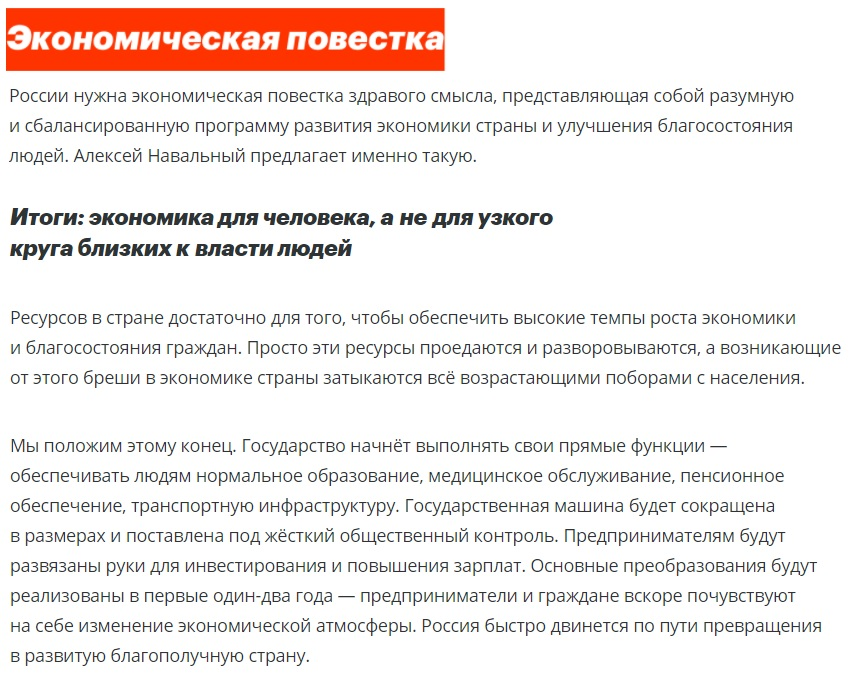Экономическая программа Навального