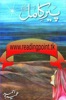 Peer-e-kamil-pdf Urdu novel by umera ahmed free download