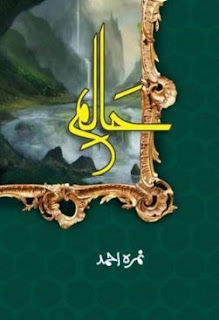 Haalim Novel Episode 25 By Nimra Ahmed Pdf Free Download