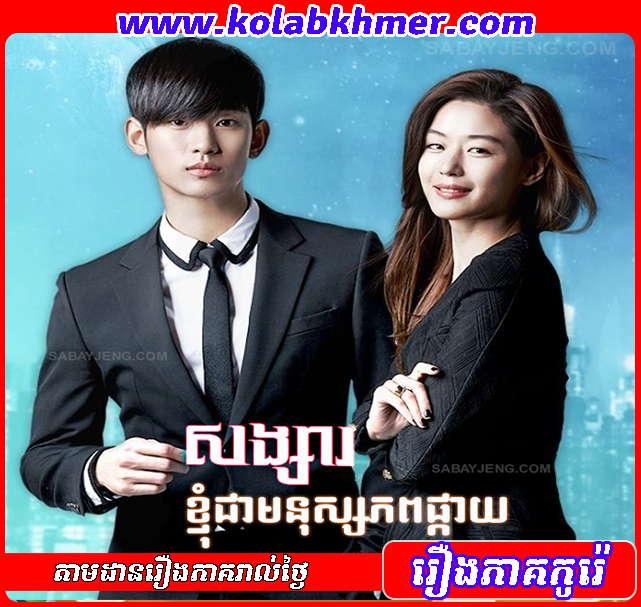 Sangsa Khnom Chea Mnus Phup Pkay