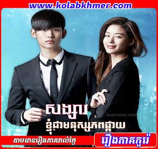 សង្សារខ្ញុំជាមនុស្សភពផ្កាយ - Sangsa Khnom Chea Mnus Phup Pkay