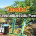 วิธีเพิ่มกำลังปั๊ม (Pump) ให้ส่งน้ำได้ไกลและสูงขึ้น ด้วยท่ออัดอากาศ หรือแอร์แว