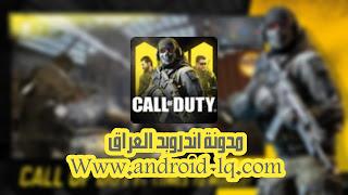 تنزيل تحديث لعبة Call of Duty Mobile و اضافة مود الباتل رويال للاندرويد 2019