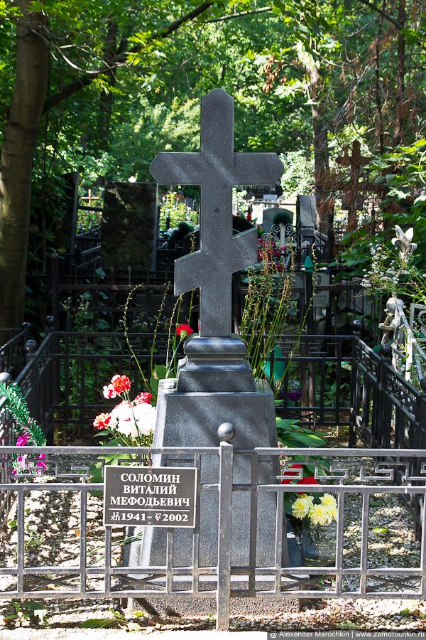 Могила Виталия Соломина на Ваганьковском кладбище