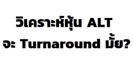 หุ้น ALT