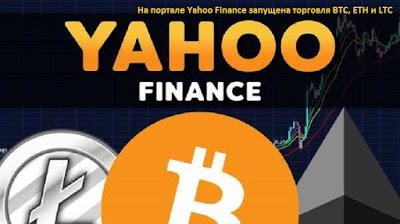 На портале Yahoo Finance запущена торговля BTC, ETH и LTC