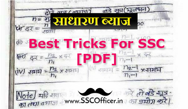 [PDF] Simple Interest Handwritten Notes For SSC - Free Download- SSCOfficer