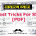 Math Formula Chart In Hindi Pdf Download