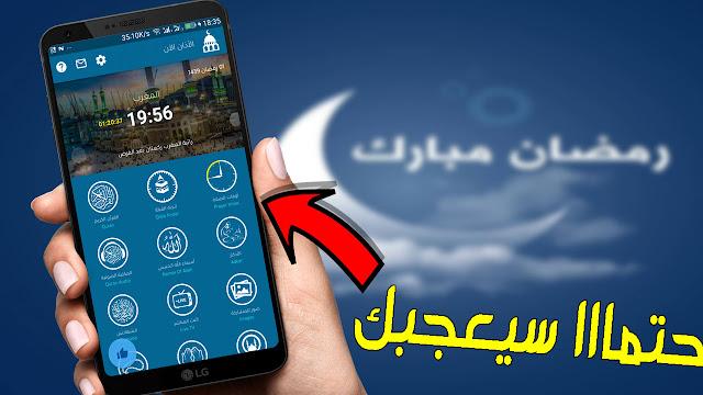تطبيق متميز تحتاجه كثيرا في هاتفك خاصتا في شهر رمضان الكريم