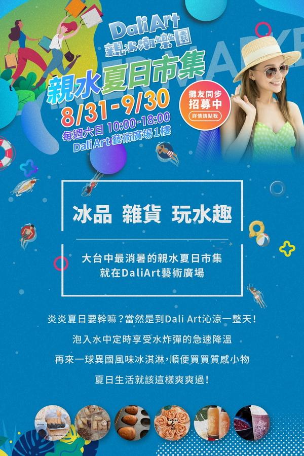 台中大里|Dali Art親水潮樂園8/17-9/30|夏天玩水好去處|攻佔戲水城堡