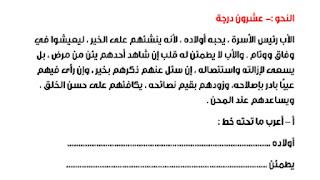 نموذج بوكليت عربي للصف الثالث الثانوي 2019 لن يخرج عنه الامتحان
