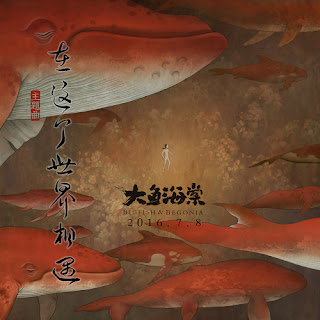 Eason Chan 陈奕迅 - Zai Zhe Ge Di Fang Xiang Yu 在这个世界相遇 ( 動畫電影<大魚海棠>主題曲 / Big Fish & Begonia Animated Movie Theme Song ) Lyrics 歌词 with Pinyin
