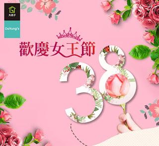 【大苑子】38女王節限時優惠