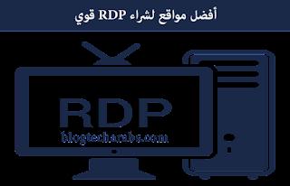 أفضل مواقع لشراء RDP قوي 2017