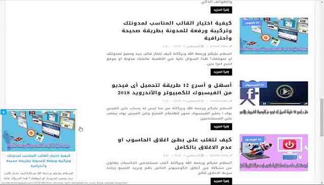 الاضافة المنتظرة آداة مواضيع مقترحة لمدونات بلوجر منزلقة  4