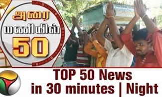 Top 50 News in 30 Minutes | Night 03-03-2018 | Puthiya Thalaimurai Tv