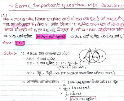 Advance Maths Handwritten Notes in Hindi Download in PDF