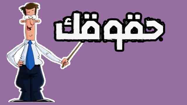 تعرف على حقوق وواجبات الاستاذ الجزائري