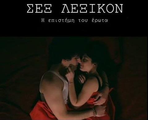 «Σεξ Λεξικόν – Η Επιστήμη του Έρωτα» στο θέατρο Τριανόν στο Ναύπλιο 27 Μαΐου (βίντεο)