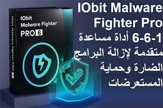 IObit Malware Fighter Pro 6-6-1 أداة مساعدة متقدمة لإزالة البرامج الضارة وحماية المستعرضات