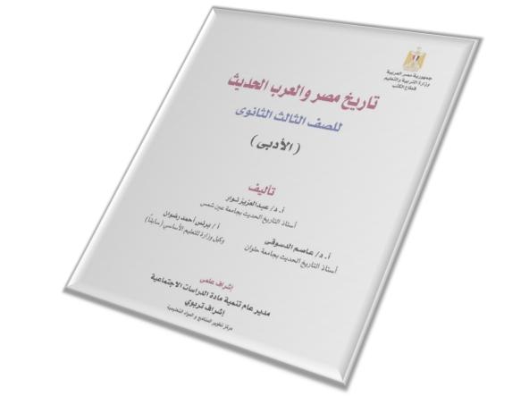 كتاب التاريخ للصف الثالث الثانوى طبعة 2018 وزارة التربية